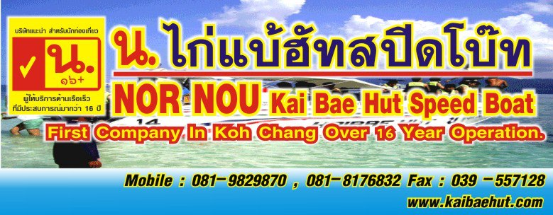 nor nou kai bae hut banner